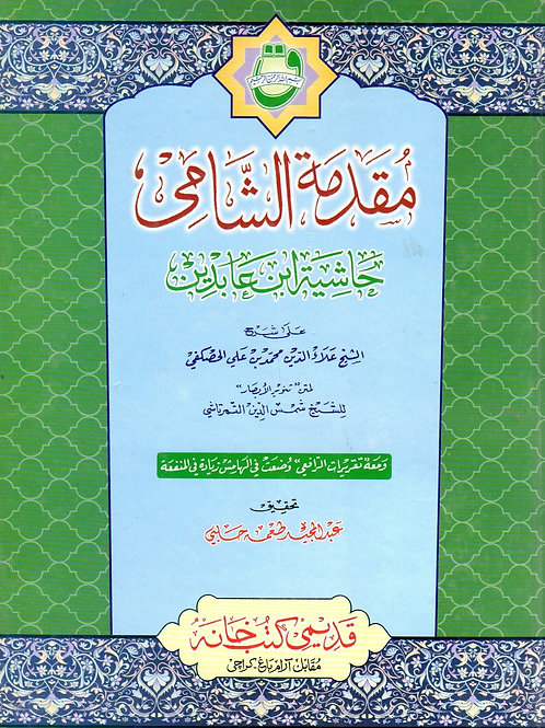 Muqaddamah al-Shami