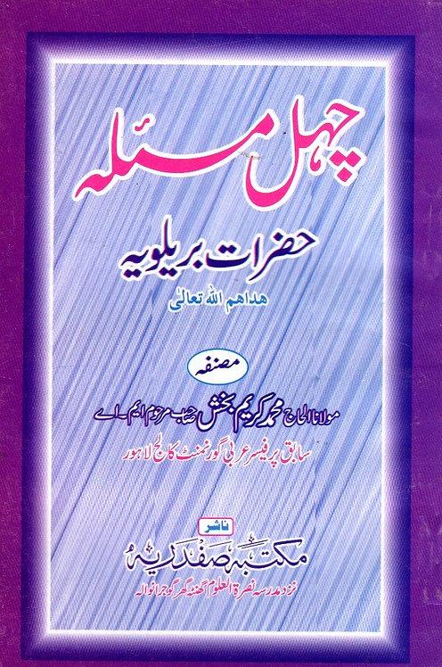 Chahal Mas'alah Hazraat Barelwiyah