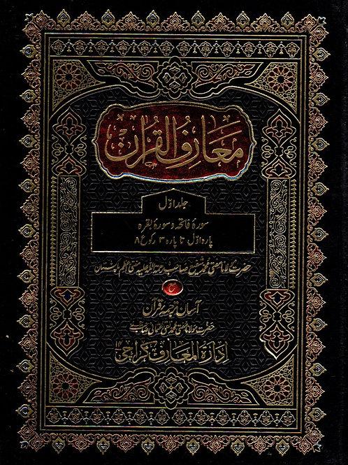 Mariful Quran (Mufti Shafi)