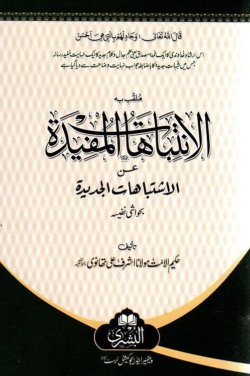 al-Intibihat al-Mufidah