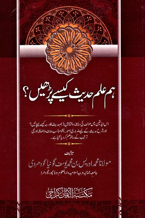 Ham Ilm Hadith Kese Parhe - ہم علم حدیث کیسے پڑھیں