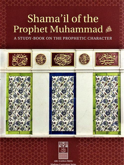Shamail of the Prophet Muhammad (Study Book)
