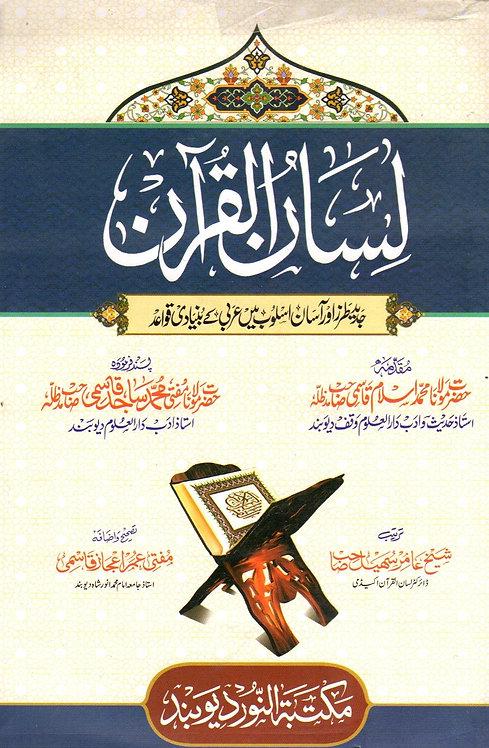 Lisaan al-Quran