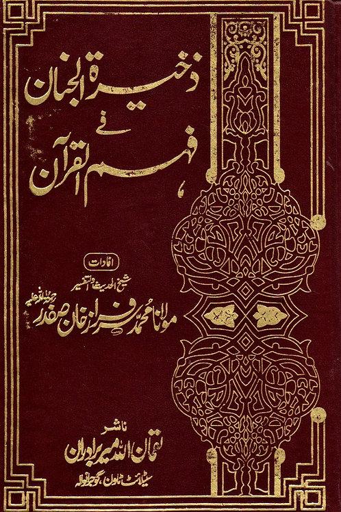 Zakirah al-Jinan fi Fahm al-Quran
