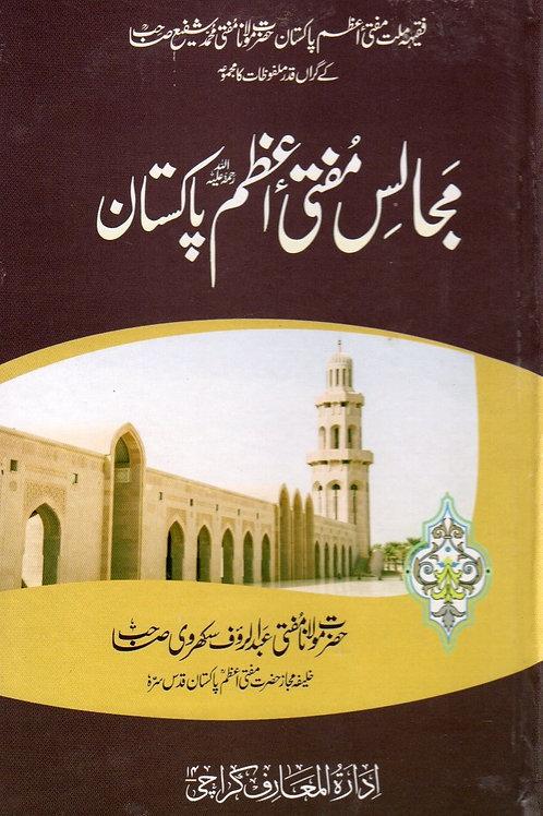 Majalis Mufti Aazam Pakistan