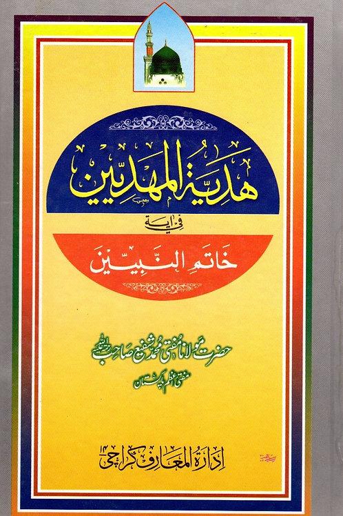 Hadiyyatul Mahdiyyen fi Ayah Khatamun Nabiyyeen