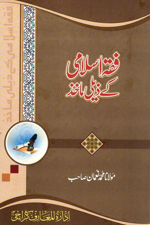 Fiqh Islami ke Zeli Ma'khaz