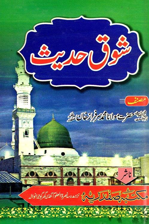 Shoq Hadith