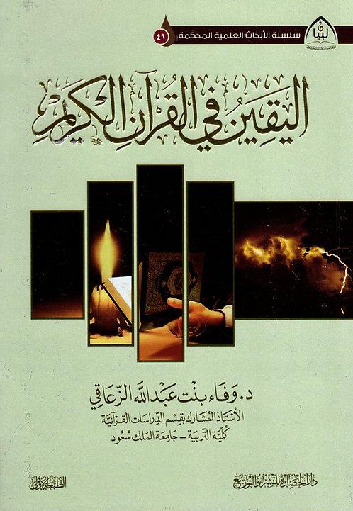al-Yaqeen fi al-Quraan al-Kareem