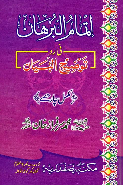 Itmaam al-Burhan fi Rad Tawdhi al-Bayan
