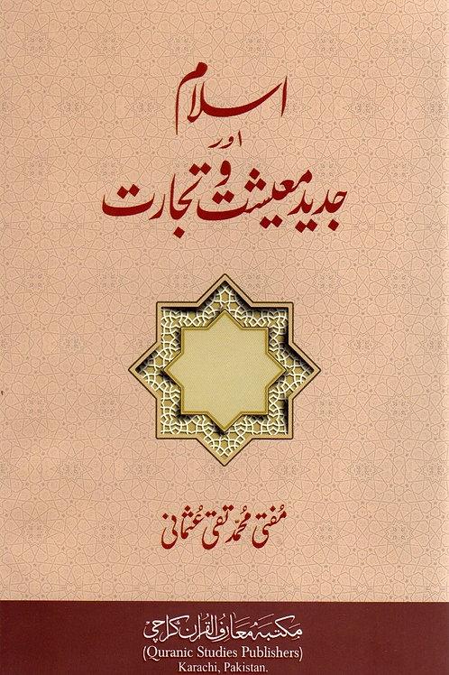 Islam awr Jadid Maeeshat wa Tijarat