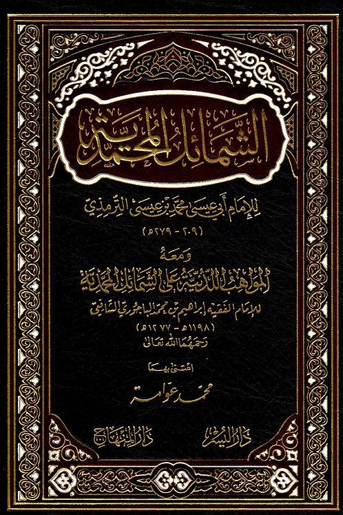 al-Shamail Muhammadiyyah
