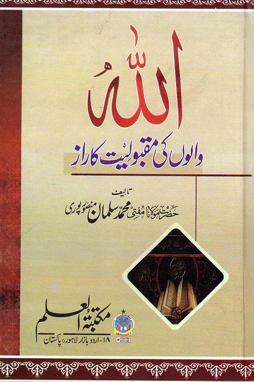 Allah Walo ki Maqbuliyyat ka Raz