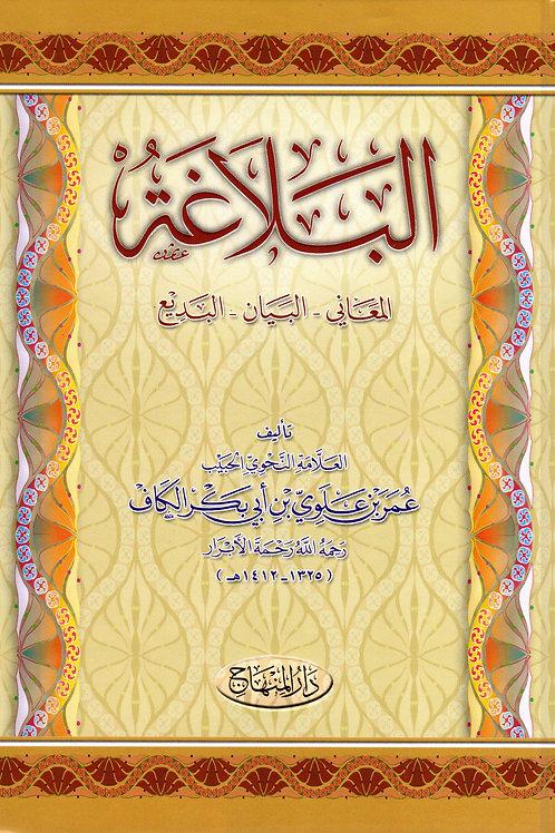 al-Balaagah