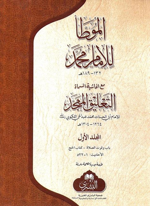al-Muwatta Imam Muhammad