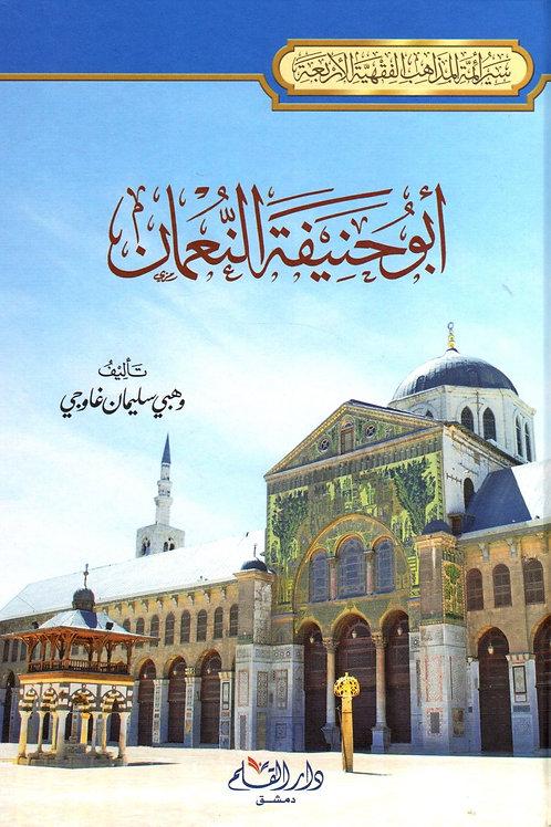Abu Hanifah al-Numan
