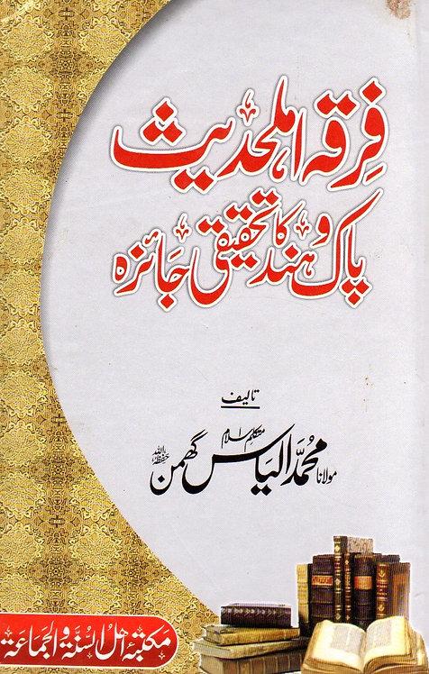 Firqa Ahl Hadith