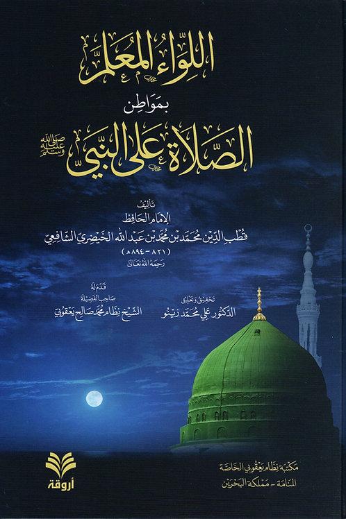 al-Liwaa al-Mu'allim bimawatin al-Salah ala al-Nabi