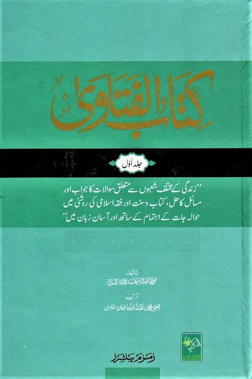 Kitabul Fatawa