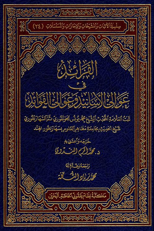 al-Fara'id fi awali al-Asaneed wa Gawali al-Fawa'id