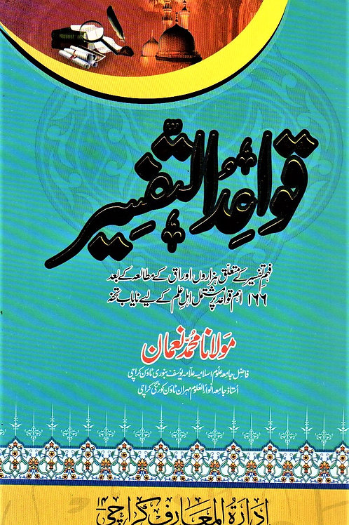 Qawa'id Tafsir