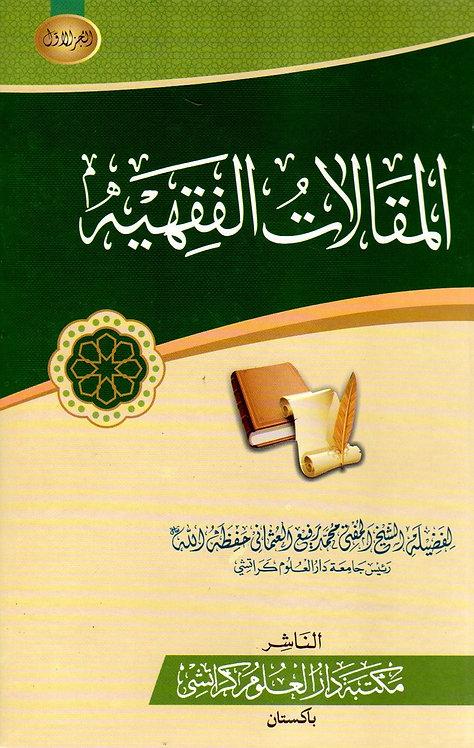 al-Maqalat al-Fiqhiyyah