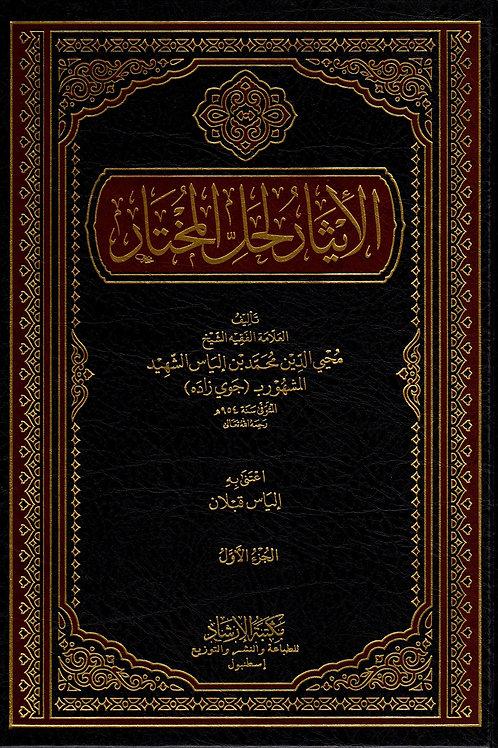 al-Ithaar li Halli al-Mukhtaar