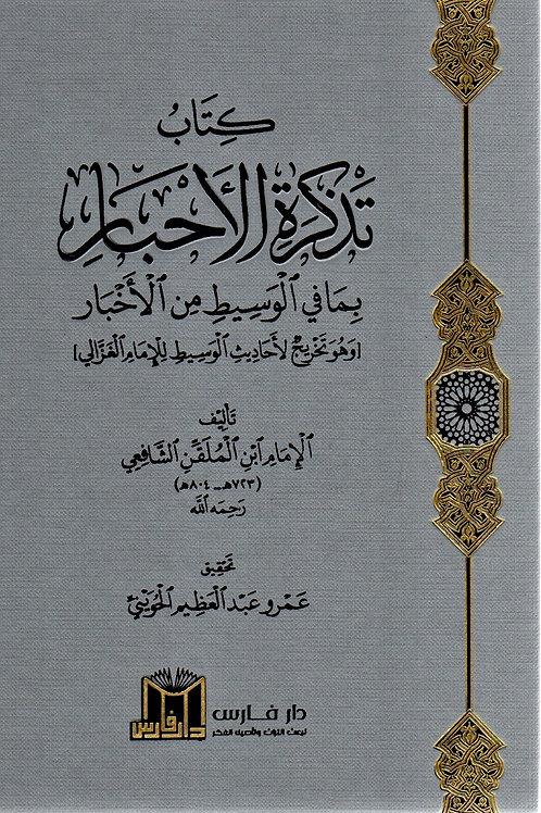 Kitab Tazkirah al-Akhbar