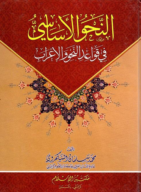 al-Nahw al-Asasi fi Qawa'id al-Nahw al-I'raab