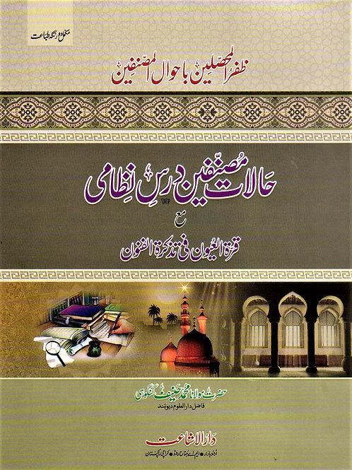 Halaat Musannifin Dars Nizami