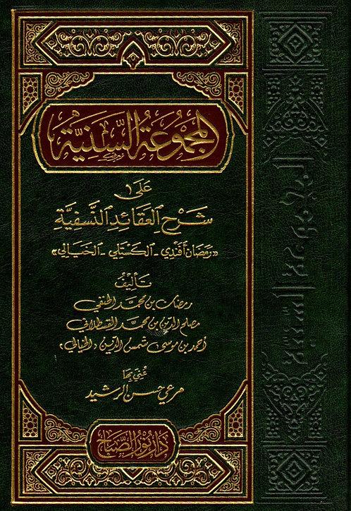 al-Majmu al-Sunniyyah