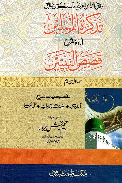 Tazkirah al-Mursalin Sharah Qasas al-Nabiyyin