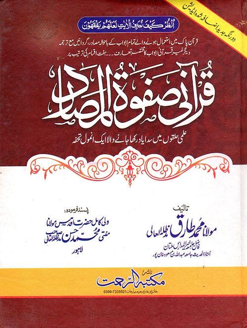 Qurani Safwatul Masadir