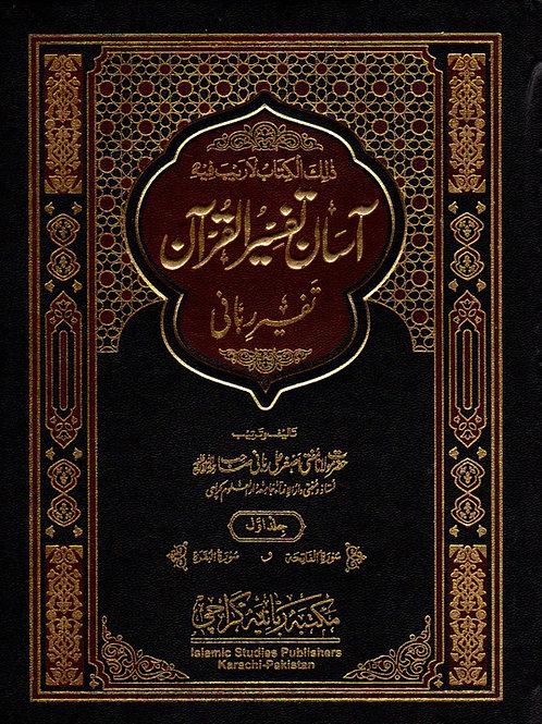 Asaan Tafsir al-Quran, Tafsir Rabbani