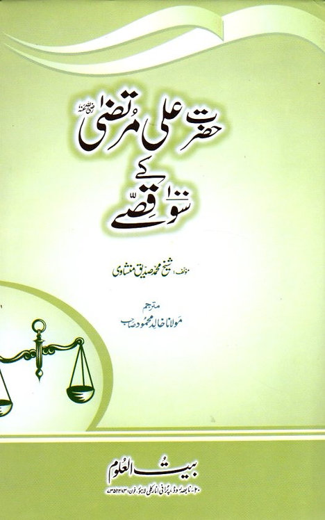 Hazrat Ali ke 100 Qisse