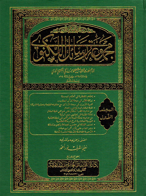 Majmo'ah Rasa'il al-Lakhnawi