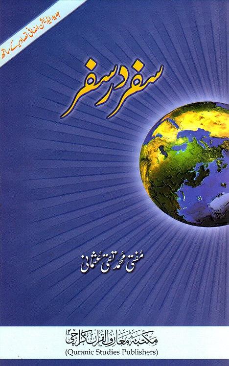 Safar dar Safar (New with pictures)