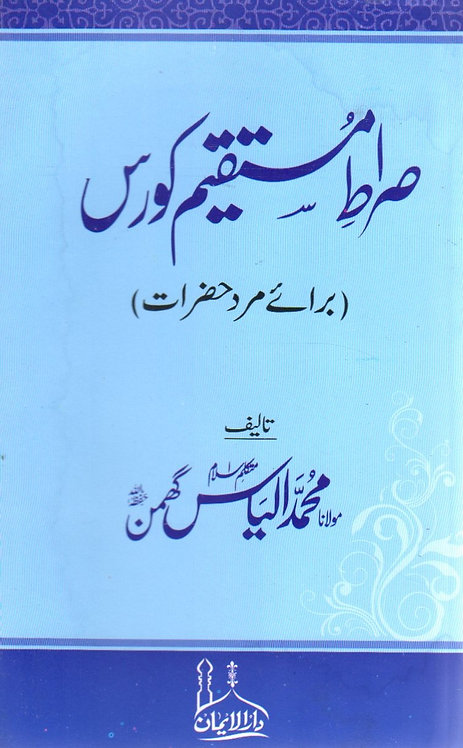 Sirat Mustaqim Course