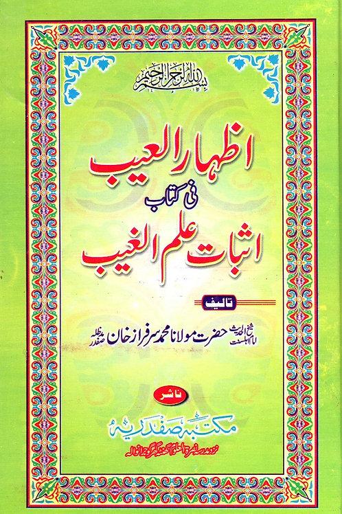 Izhaar al-Ayb fi Kitab Ithbaat Ilm al-Ghayb