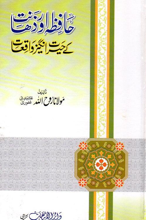 Hafiz awr Zahanat ke Heyrat Anghez Waqi'at