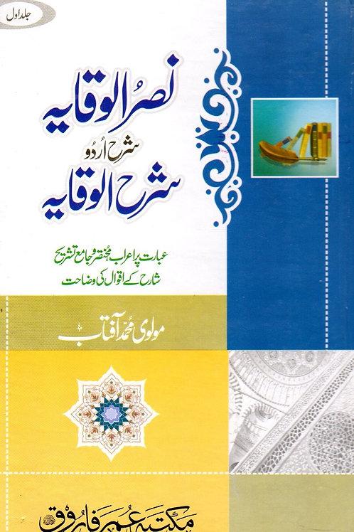 Nasr al-Wiqayah Sharah Sharh al-Wiqayah