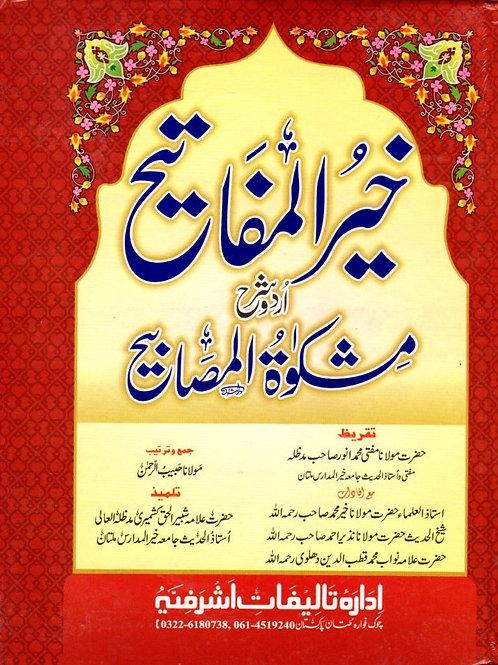 Khayrul Mafatih Sharah Mishkat al-Masabih