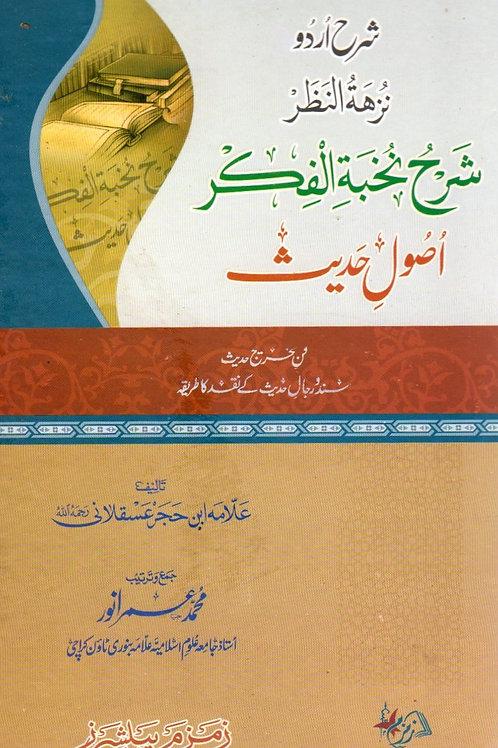 Nuzhah al-Nazar Sharah Nukhbah al-Fikr