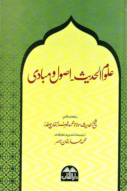 Ulum al-Hadith - Usul wa Mubadi