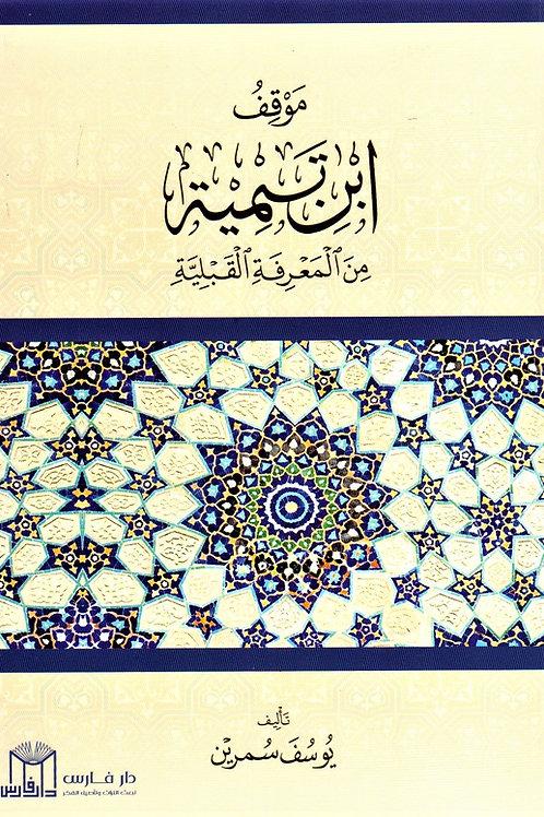 Mawqif Ibn Taymiyyah min al-Marifah al-Qabliyyah