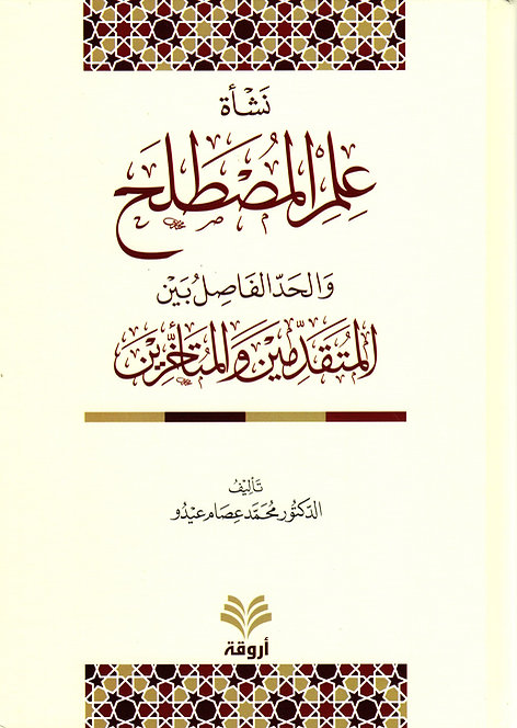 Nash'a Ilm al-Mustalah