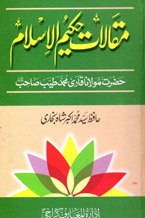Maqalaat Hakimul Islam