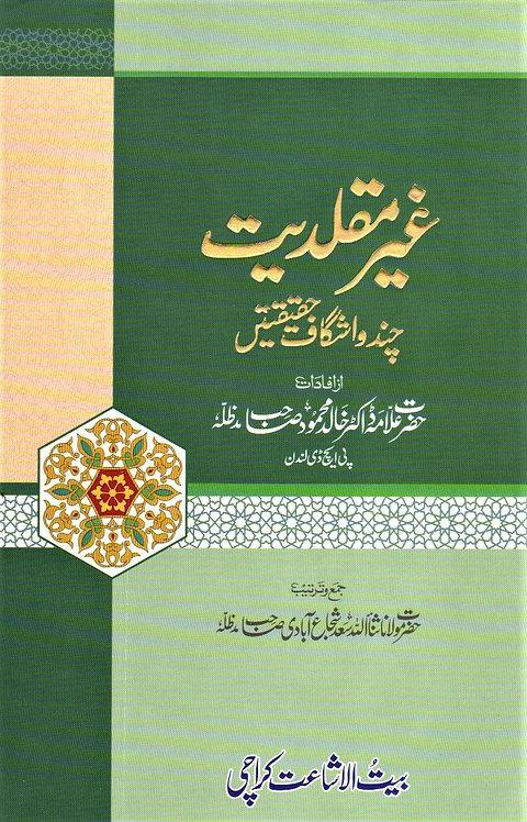 Ghair Muqallidiyyat