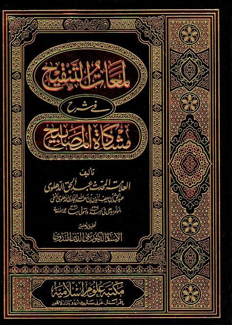 Lam'at al-Tanqih fi Sharah Mishkat al-Masabih