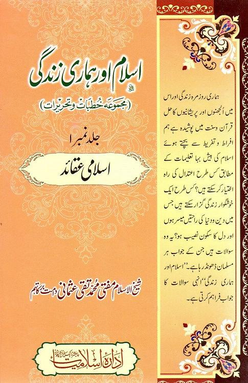 Islam awr Hamari Zindagi